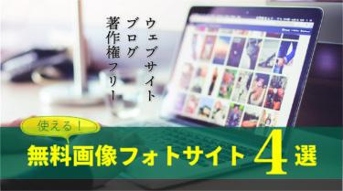 【おすすめ無料画像・フォトサイト4選】 webサイトやブログなどに著作権関係なく使える写真イメージ