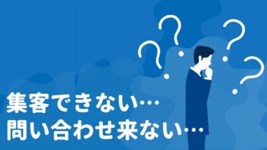 【BtoB企業向け】WEBサイト集客の悩みを解消する3つのステップ