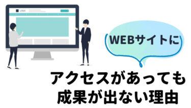 あなたのWEBサイトにアクセスはあるのに成果が出ないたった1つの理由